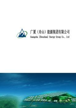广厦能源公司宣传册
