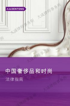 中国奢侈品与时尚法律指南电子杂志