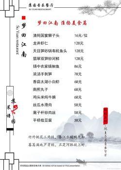 菜谱苏园淮阳美食副本电子画册