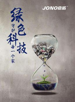 嘉诺环境宣传册 电子书制作软件