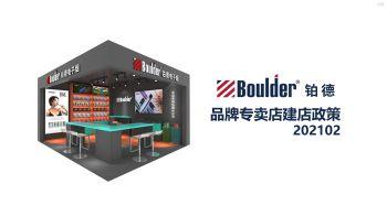 铂德专卖店建店政策2021021电子宣传册