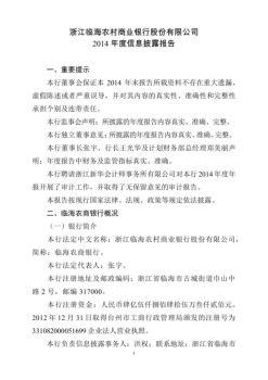 浙江临海农村商业银行股份有限公司2014年度信息披露报告电子画册