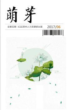 【iCGE 鄭州】萌芽 第五期