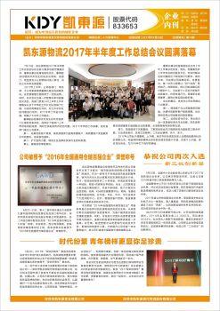 凱東源物流第14期企業內刊