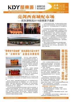 凯东源物流第17期企业内刊,数字画册,在线期刊阅读发布