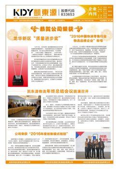 凱東源物流第十二期企業內刊