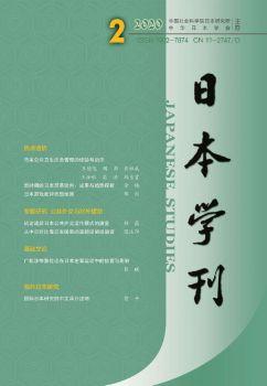 《日本学刊》2020年第2期
