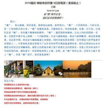国庆老挝电子刊物