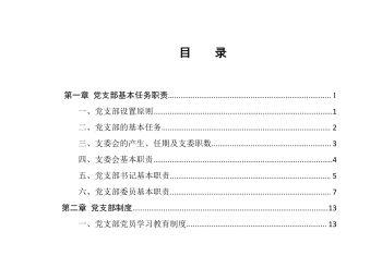 东风装备公司党支部工作一本通改9.27改电子画册