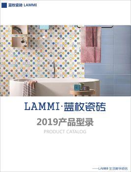 2019藍枚瓷磚產品目錄