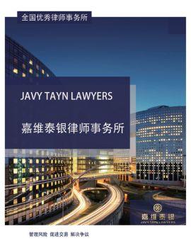嘉维泰银律师事务所品牌手册