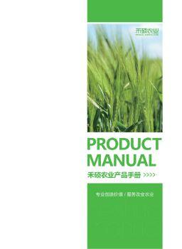 禾硕产品手册