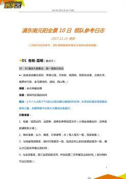 滇东南元阳全景10日攻略日志电子画册
