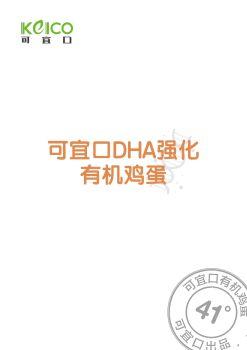 仟佰禾DHA强化有机鸡蛋