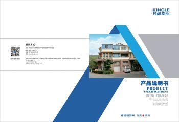 湖南经阁铝型材有限公司(普通门窗系列)电子画册