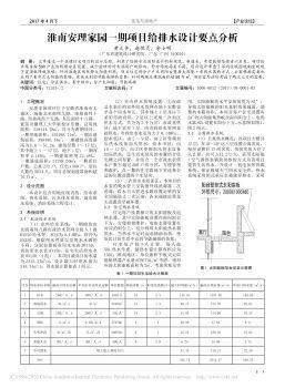 淮南安理家园一期项目给排水设计要点分析宣传画册