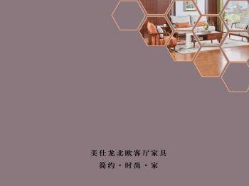 美仕龙北欧客厅家具电子画册