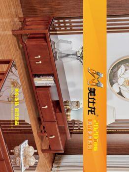 美仕龙客厅家具系列电子画册