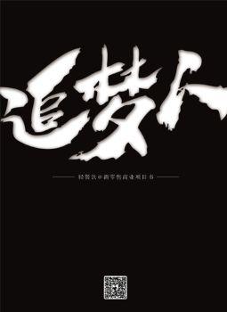 【鸭杂捞】轻餐饮商业项目书电子刊物