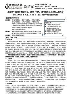 CWR2019西部制冷展(成都)邀请函电子画册