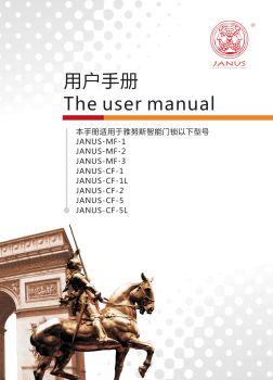 雅努斯(JANUS)用户手册-通用2019版-out