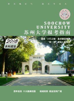 20180615招生指南(江苏省)