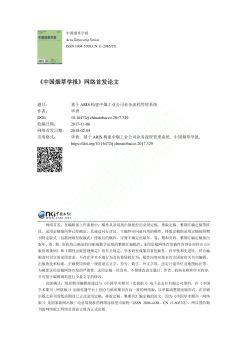 基于ARIS构建中烟工业公司业务流程管理系统电子画册