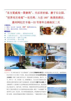 东方夏威夷—巽寮湾—巽寮湾、世界双月湾奇观—双月湾、入住180°海景房二天(1)(1)(1)电子画册