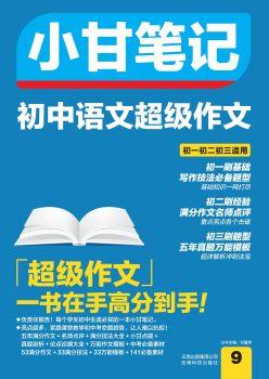 小甘笔记-初中语文超级作文