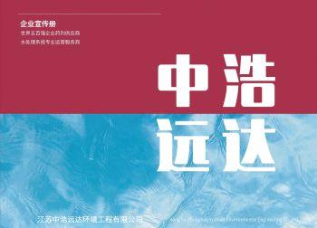 中浩远达企业2020企业宣传册单页