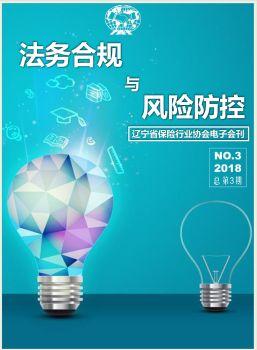 电子会刊:《法务合规与风险防控》(2018)第3期 电子书制作软件