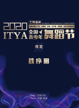 """2020第四届""""艺聘通杯""""ITYA全国青少年舞蹈节-保定站电子宣传册"""