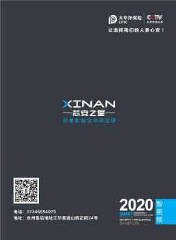 芯安智能锁2020最新画册,3D电子期刊报刊阅读发布