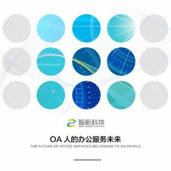 北京智租科技有限公司 电子书制作平台