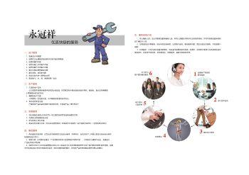永冠祥厨具电子杂志
