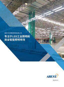 深圳市艾博特照明产品手册