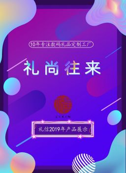 禮信2019年最新產品展示 電子書制作軟件