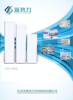 新势力光电电子杂志