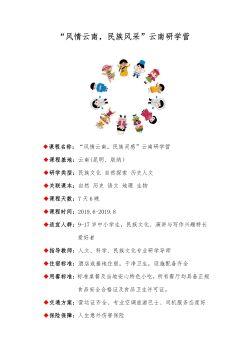 """""""风情云南,民族风采""""云南研学营(7天6晚)宣传画册"""