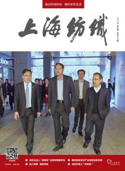 《上海纺织》2017年第2期(总第412期)