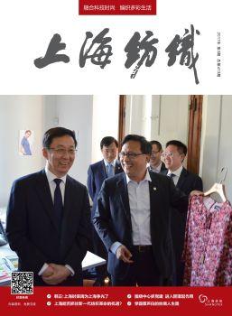 《上海纺织》2017年第3期(总第413期),3D翻页电子画册阅读发布平台