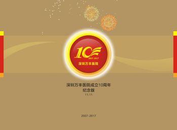 深圳万丰医院十周年纪念画册,电子期刊,电子书阅读发布