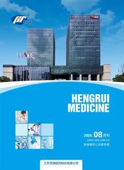 恒瑞医药2020年8月刊,电子期刊,电子书阅读发布
