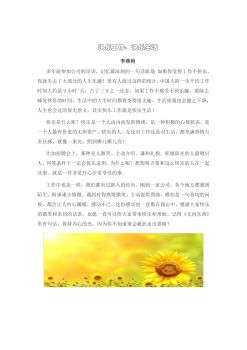 科达徐州服务队李燕艳6月6日关于(快乐工作快乐生活)主题日志分享(3)电子画册