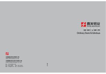 XF非断桥门窗系列产品电子画册