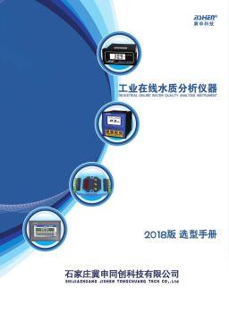 冀申同创-2018产品手册