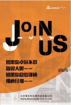 北京博农利招聘简章——欢迎你的加入电子宣传册