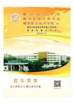 赣州农业学校招生简章电子宣传册