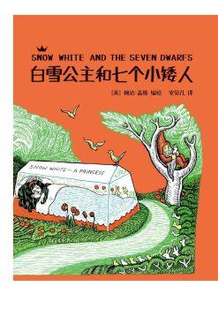 白雪公主与七个小矮人宣传画册
