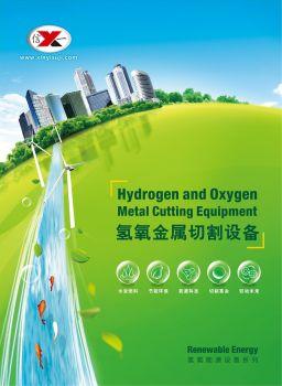 信一氢氧金属切割产品介绍电子画册